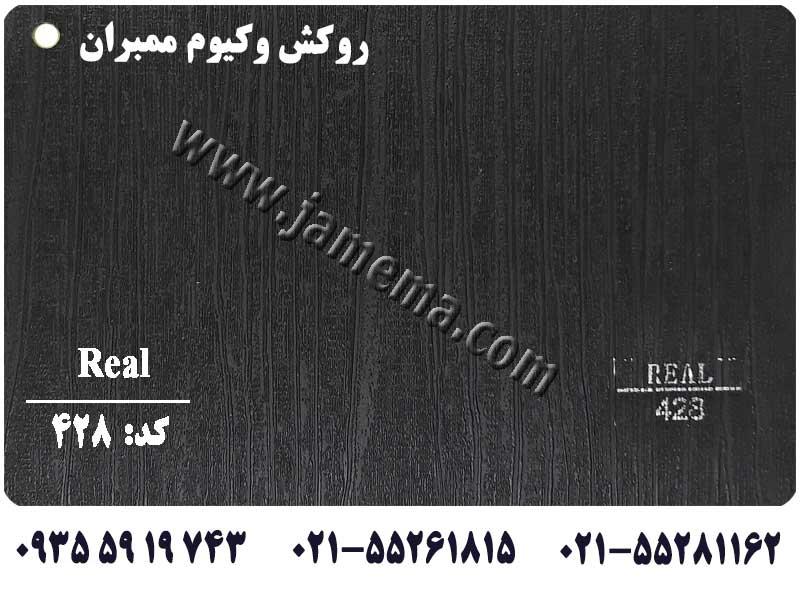 روکش وکیوم ممبران کابینت - Real 428
