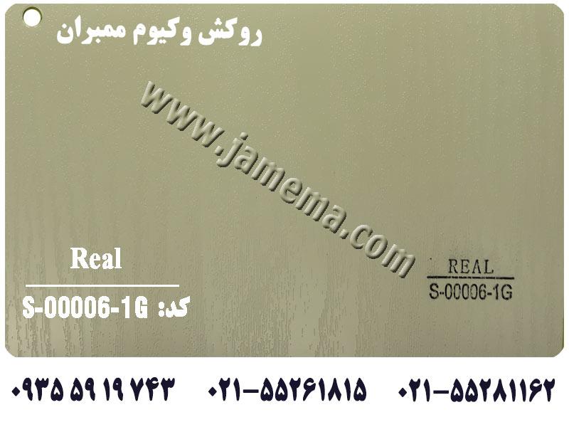 کارخانه تولید روکش وکیوم پی وی سی - Real S-00006-1G