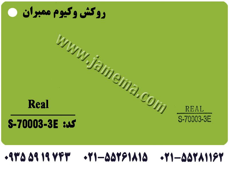 شرکت روکش های وکیوم ممبران - Real S-60003-3E