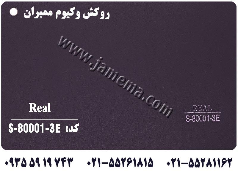 انواع روکش های پرس وکیوم pvc - کد Real S-80001-3E