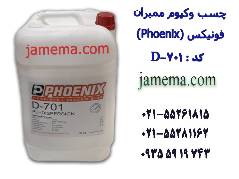 خرید و فروش چسب وکیوم فونیکس