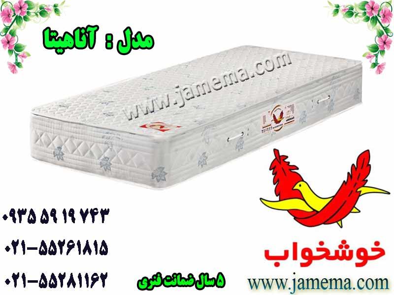 فروش اینترنتی تشک خوشخواب آناهیتا قیمت مناسب