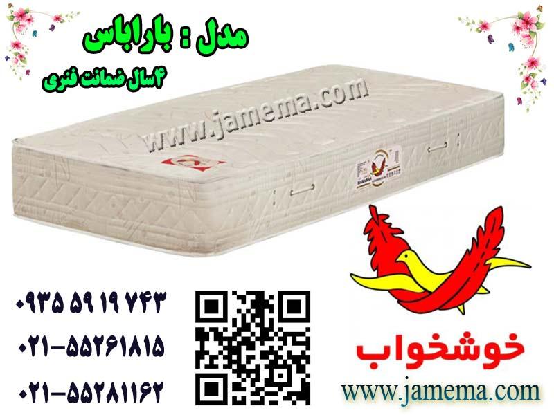 خرید تشک خوشخواب ارزان