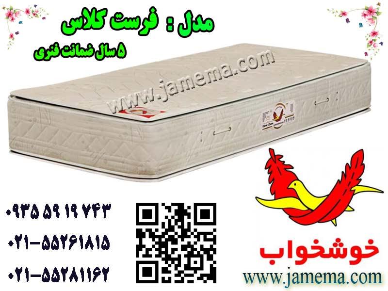 خرید اینترنتی تشک خوشخواب فنری