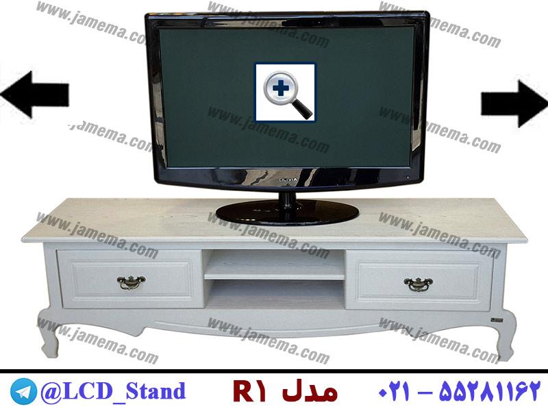 میز ال سی دی سفید R1