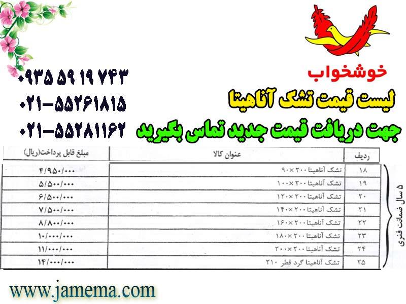 لیست-قیمت-تشک-خوشخواب-آناهیتا