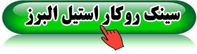 سینک-استیل-البرز-روکار